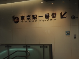First Avenue Tokyo Station - 1