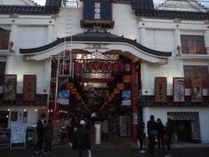 Shin Nakamise Shopping Street - 1