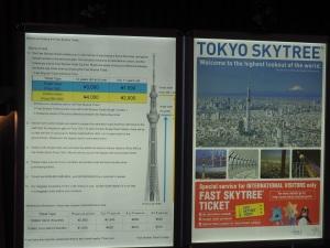 Tokyo Skytree - 2